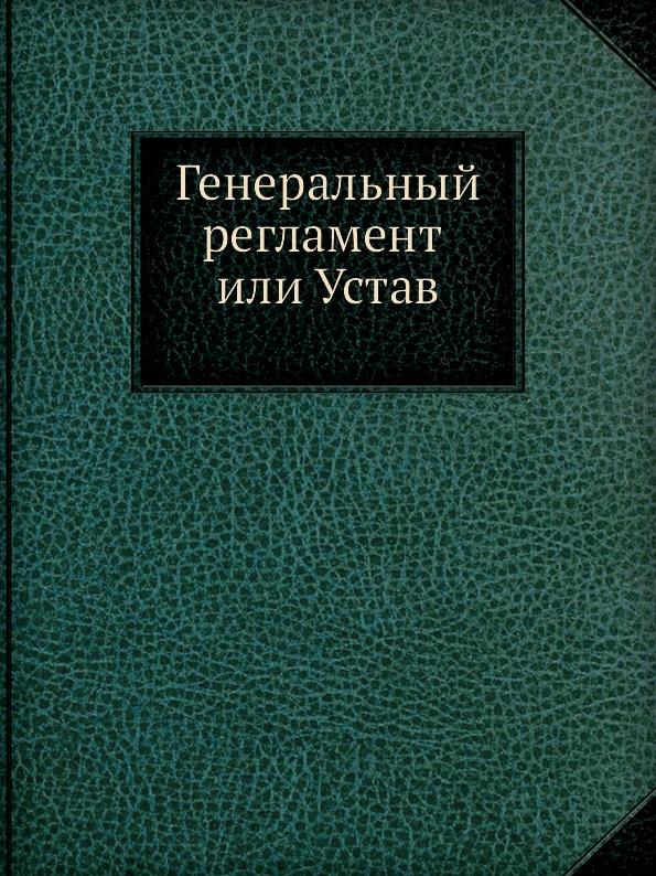 Неизвестный автор Генеральный регламент или Устав автор не указан регламент камер коллегии