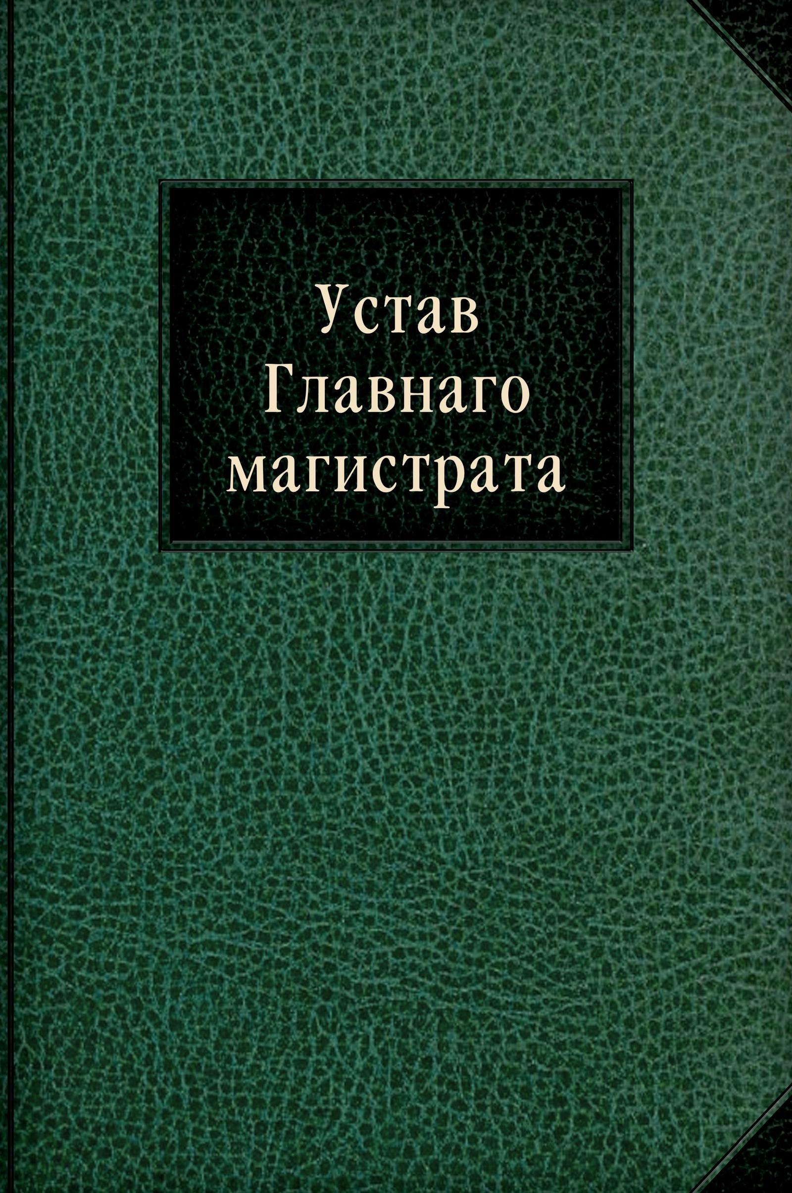Неизвестный автор Устав Главнаго магистрата отсутствует инструкция всем магистратам данная в 1724 году из главнаго магистрата