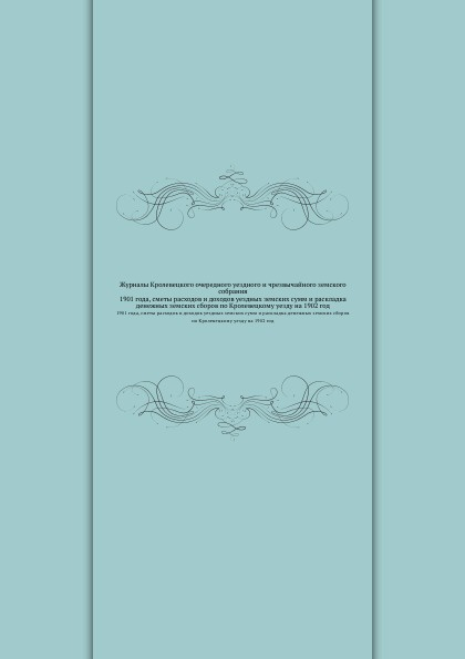 Неизвестный автор Журналы Кролевецкого очередного уездного и чрезвычайного земского собрания. 1901 года, сметы расходов и доходов уездных земских сумм и раскладка денежных земских сборов по Кролевецкому уезду на 1902 год неизвестный автор сметы расходов и доходов одесского уездного земства 1910