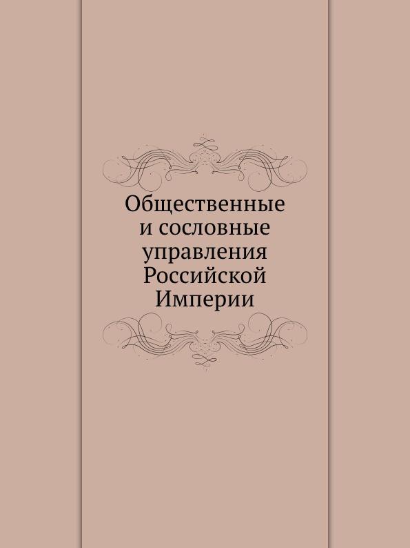 Неизвестный автор Общественные и сословные управления Российской Империи неизвестный автор карманной почтовой атлас всей российской империи