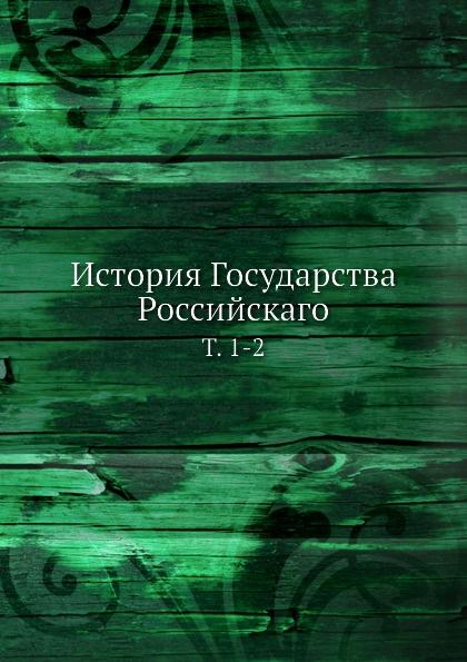 Неизвестный автор История Государства Российскаго. Том 1-2 неизвестный автор история государства российскаго том 1 2