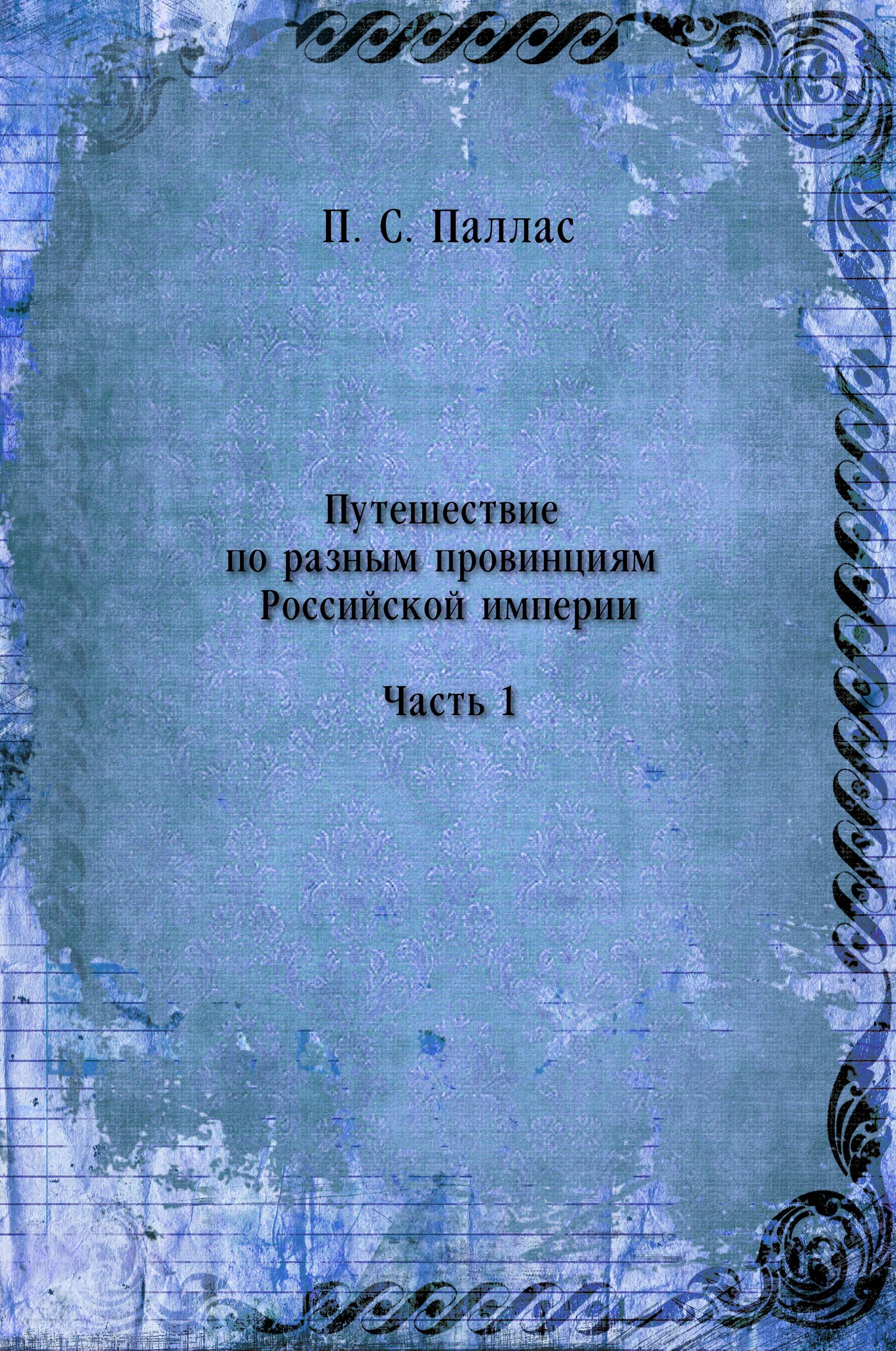 П.С. Паллас Путешествие по разным провинциям Российской империи. Часть 1 отсутствует регламент императорской академии наук и художеств в санктпетербурге