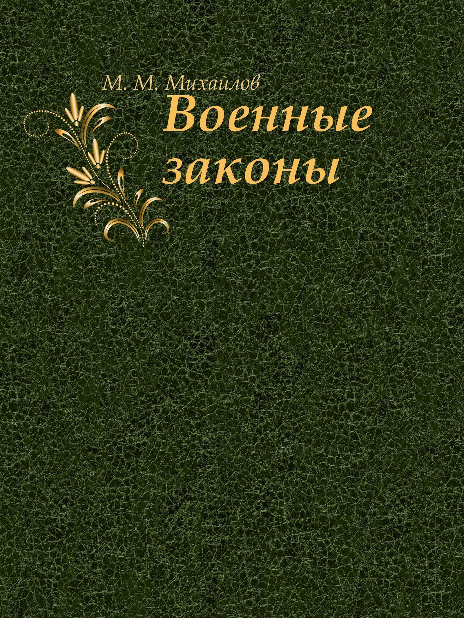 М.М. Михайлов Военные законы