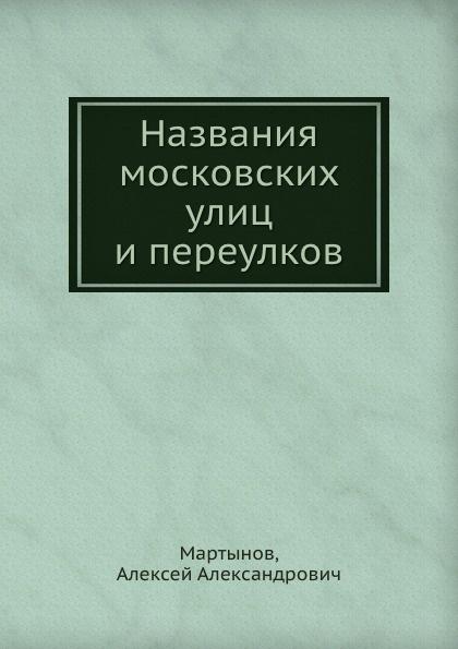 Названия московских улиц и переулков