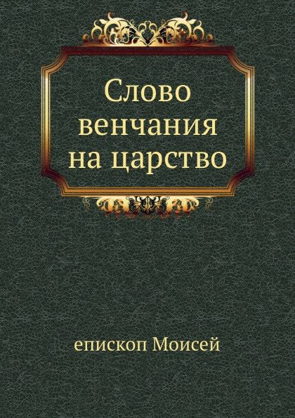 епископ Моисей Слово венчания на царство