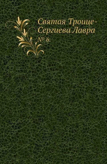 Святая Троице-Сергиева Лавра. . 6.