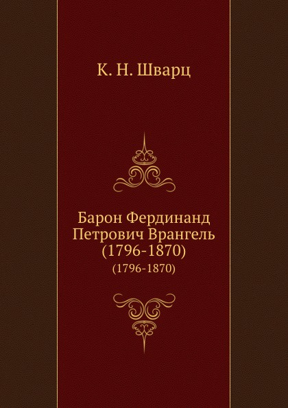 К.Н. Шварц Барон Фердинанд Петрович Врангель. (1796-1870)
