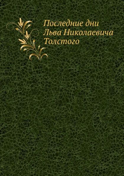 Неизвестный автор Последние дни Льва Николаевича Толстого
