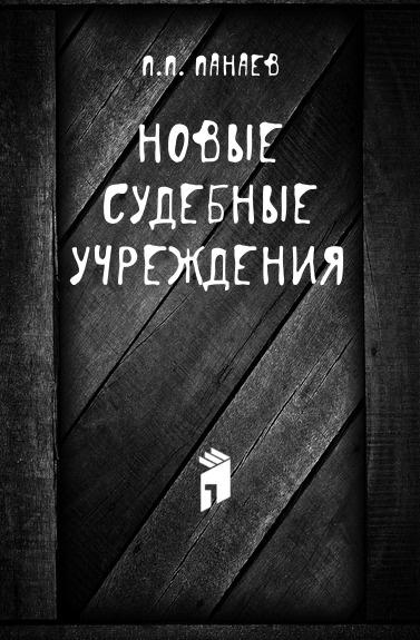 П.П. Панаев Новые судебные учреждения