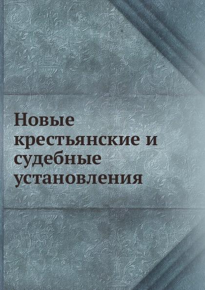 Неизвестный автор Новые крестьянские и судебные установления