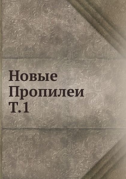 М.О. Гершензон Новые Пропилеи. Том 1