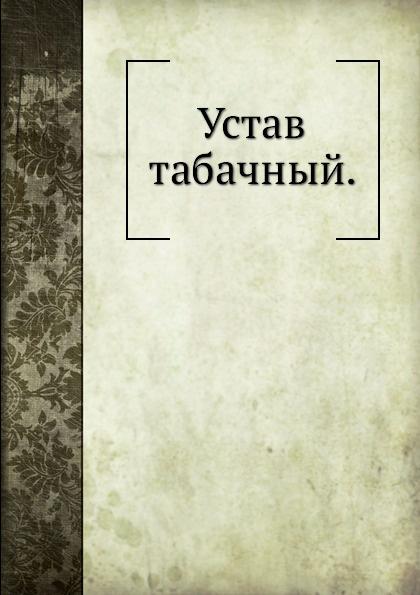Неизвестный автор Устав табачный