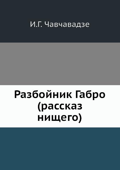 И.Г. Чавчавадзе Разбойник Габро (рассказ нищего)