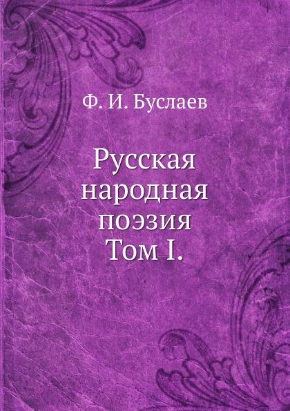 Ф. И. Буслаев Русская народная поэзия. Том I.