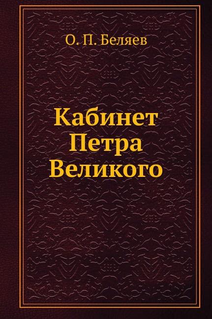 О.П. Беляев Кабинет Петра Великого
