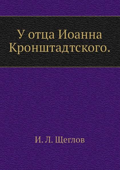 И.Л. Щеглов У отца Иоанна Кронштадтского