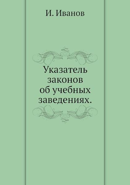И. Иванов Указатель законов об учебных заведениях