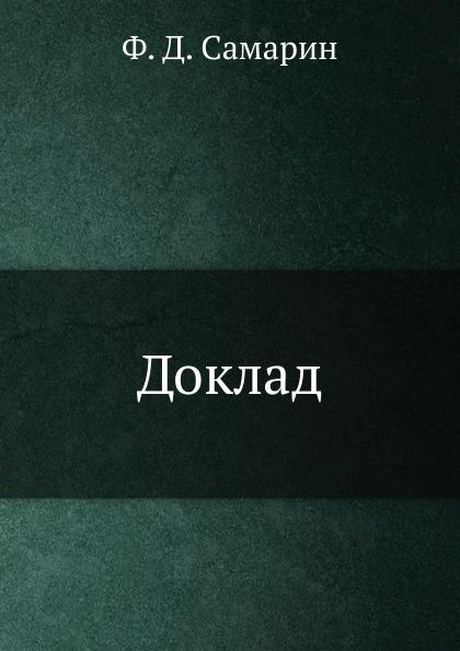 Ф.Д. Самарин Доклад