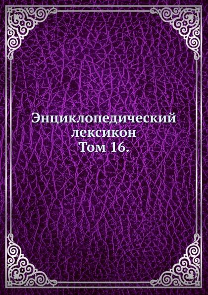 Д.И. Языков Энциклопедический лексикон. Том 16.