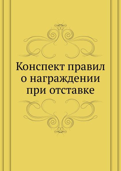 И.И. Максимов Конспект правил о награждении при отставке