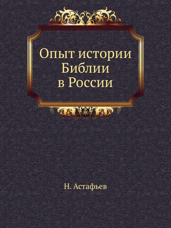 Н. Астафьев Опыт истории Библии в России