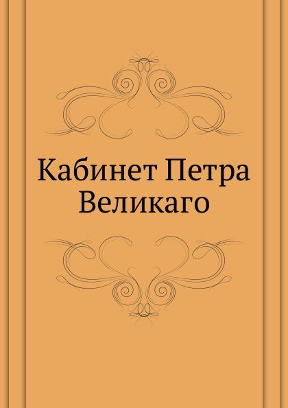 Неизвестный автор Кабинет Петра Великаго