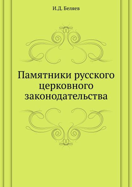 И.Д. Беляев Памятники русского церковного законодательства
