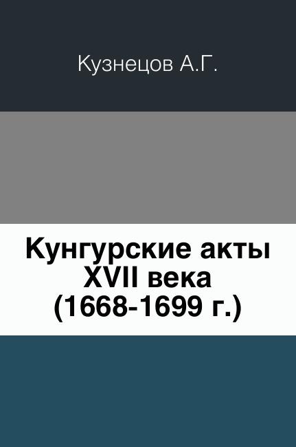 А.Г. Кузнецов Кунгурские акты XVII века. (1668-1699 г.)