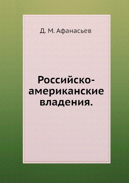 Д.М. Афанасьев Российско-американские владения