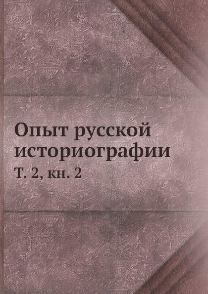 Неизвестный автор Опыт русской историографии. Том 2, кн. 2