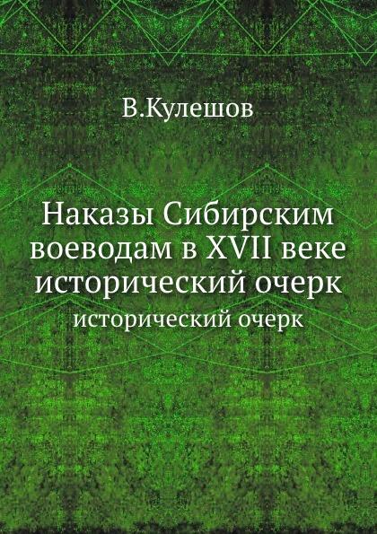 В. Кулешов Наказы Сибирским воеводам в XVII веке. исторический очерк