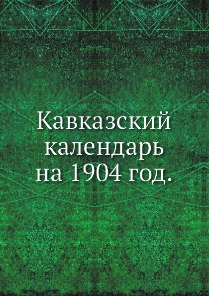 Е. Кондратенко Кавказский календарь на 1904 год неизвестный автор кавказский календарь на 1848 год