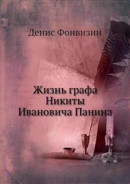 все цены на Д. Фонвизин Жизнь графа Никиты Ивановича Панина онлайн