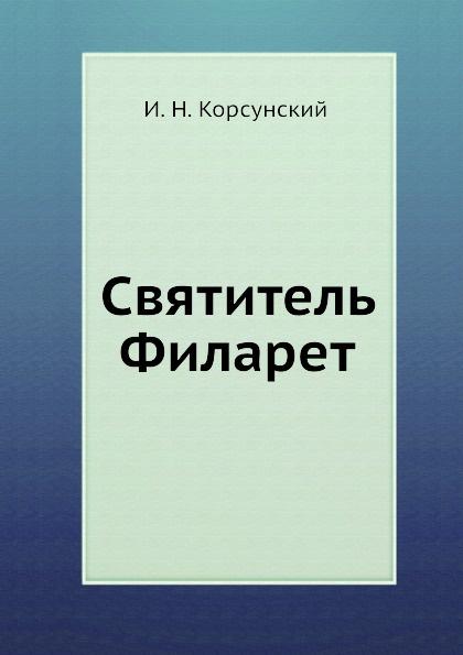 И.Н. Корсунский Святитель Филарет