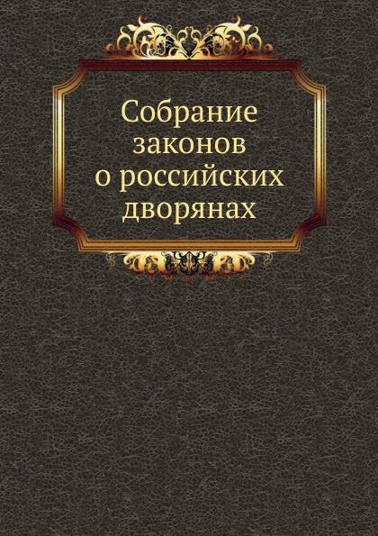 Неизвестный автор Собрание законов о российских дворянах отсутствует жалованная грамота благородному российскому дворянству
