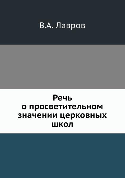 В.А. Лавров Речь о просветительном значении церковных школ
