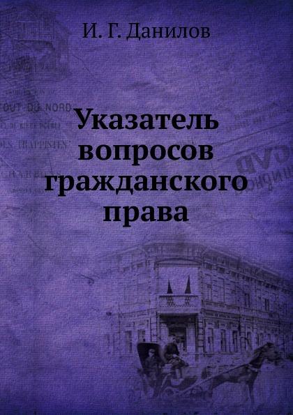 И.Г. Данилов Указатель вопросов гражданского права