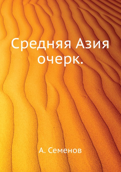 Средняя Азия. очерк.