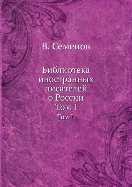 Библиотека иностранных писателей о России. Том I.