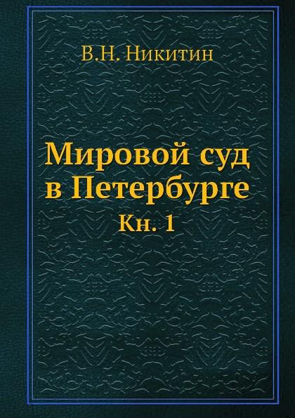 В.Н. Никитин Мировой суд в Петербурге. Кн. 1