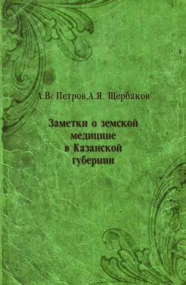 Заметки о земской медицине в Казанской губернии