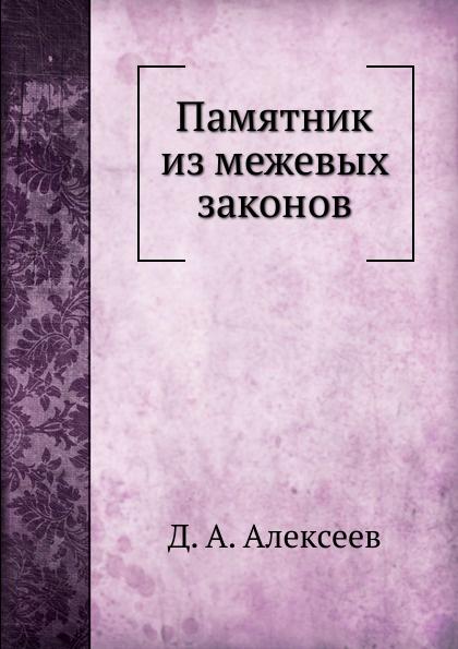 Д.А. Алексеев Памятник из межевых законов