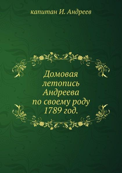 И. Андреев Домовая летопись Андреева по своему роду. 1789 год.