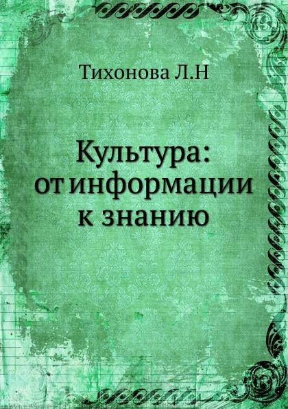 Л. Тихонова Культура: от информации к знанию