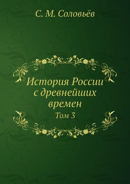 С. М. Соловьёв История России с древнейших времен. Том 3