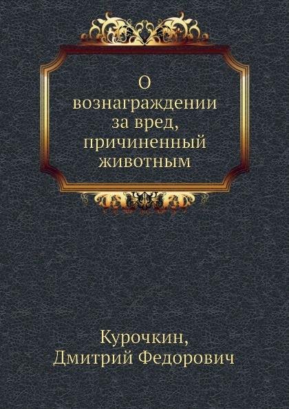 Д.Ф. Курочкин О вознаграждении за вред, причиненный животным отсутствует о вознаграждении за вред и убытки
