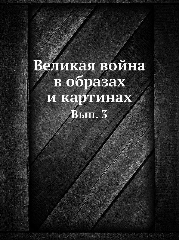 цены Неизвестный автор Великая война в образах и картинах. Вып. 3