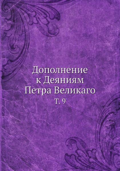 Неизвестный автор Дополнение к Деяниям Петра Великаго. Том 9