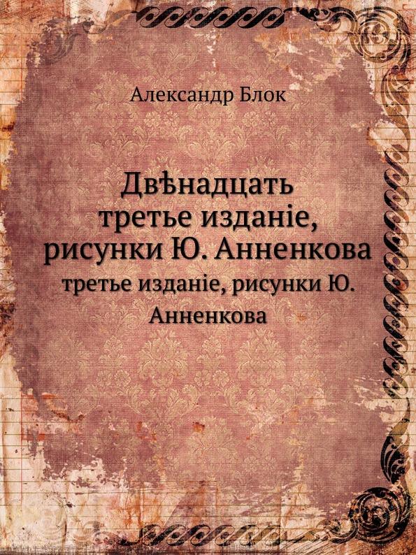 А. Блок Двенадцать. третье издание