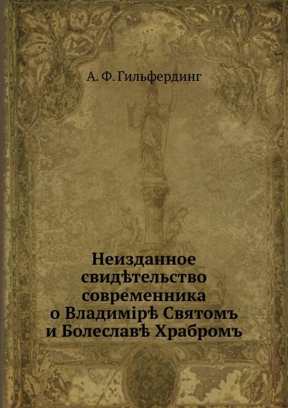 А.Ф. Гильфердинг Неизданное свидетельство современника о Владимире Святом и Болеславе Храбром